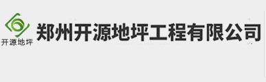 郑州开源地坪工程有限公司